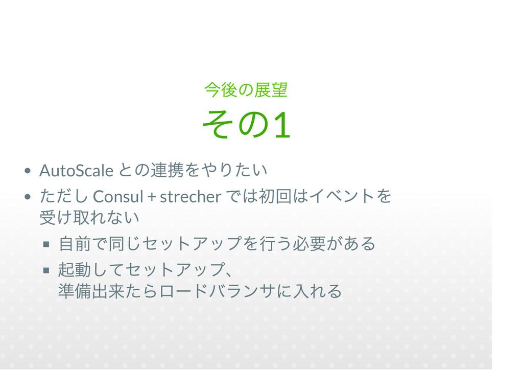 1 AutoScale Consul + strecher