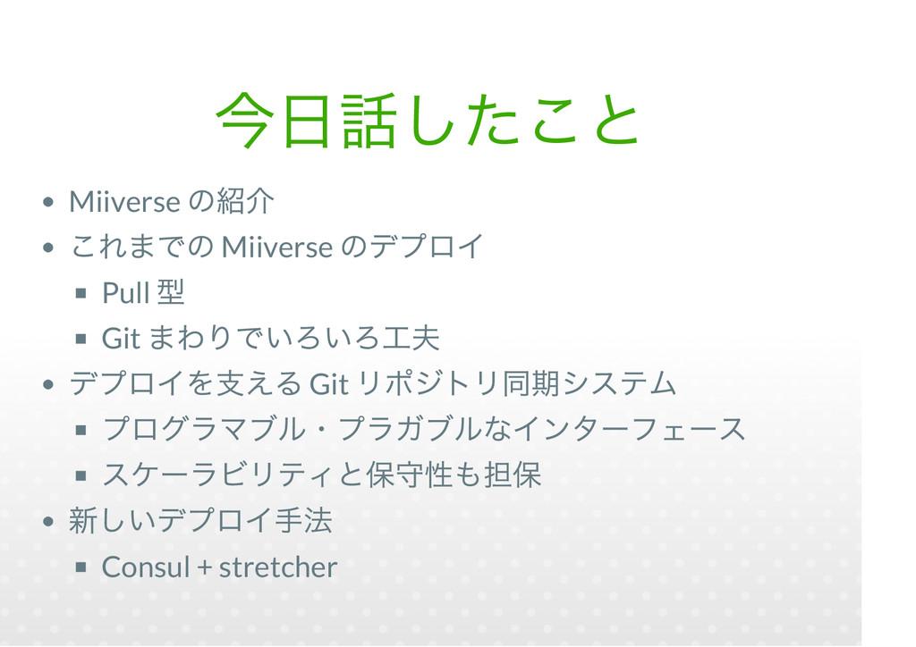 Miiverse Miiverse Pull Git Git Consul + stretch...