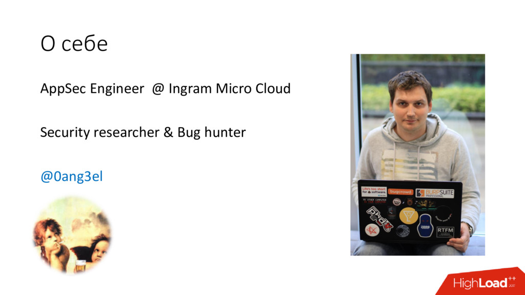 О себе AppSec Engineer @ Ingram Micro Cloud Sec...