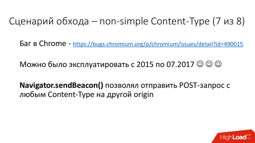 Баг в Chrome - https://bugs.chromium.org/p/chro...