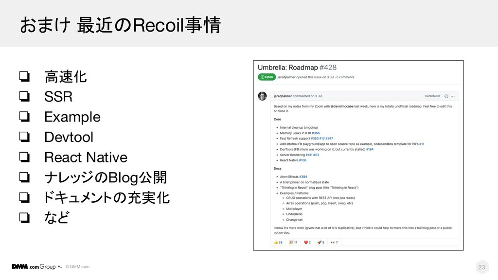 © DMM.com ❏ 高速化 ❏ SSR ❏ Example ❏ Devtool ❏ Rea...