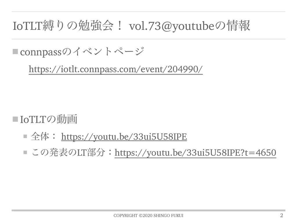 COPYRIGHT ©2020 SHINGO FUKUI IoTLTറΓͷษڧձʂ vol.7...