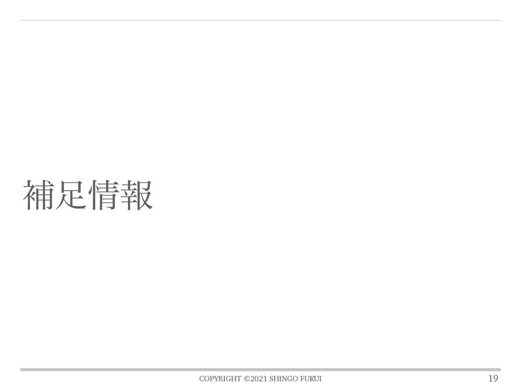 COPYRIGHT ©2021 SHINGO FUKUI ิใ 19