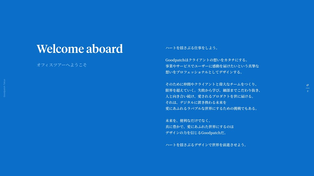 2 Goodpatch Tokyo Welcome aboard ハートを揺さぶる仕事をしよう...