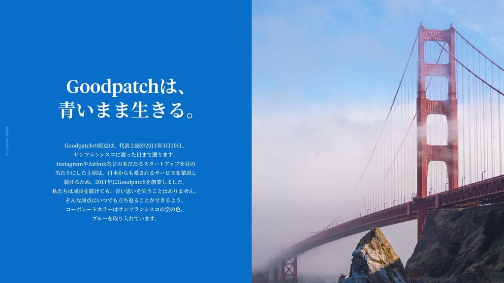Goodpatch Tokyo 16 Goodpatchは、 ⻘いまま⽣きる。 Goodpat...