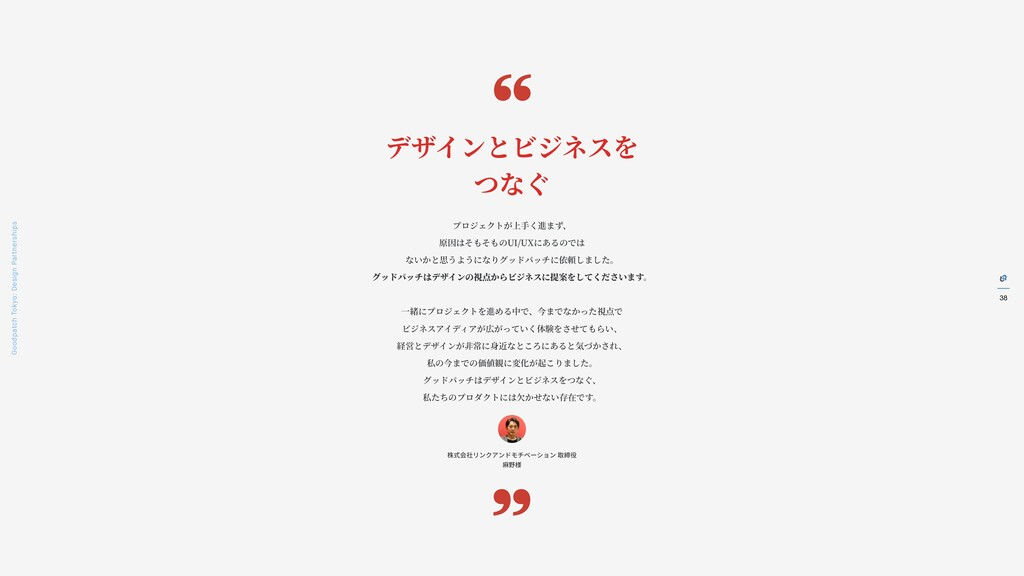 38 Goodpatch Tokyo: Design Partnerships デザインとビジ...