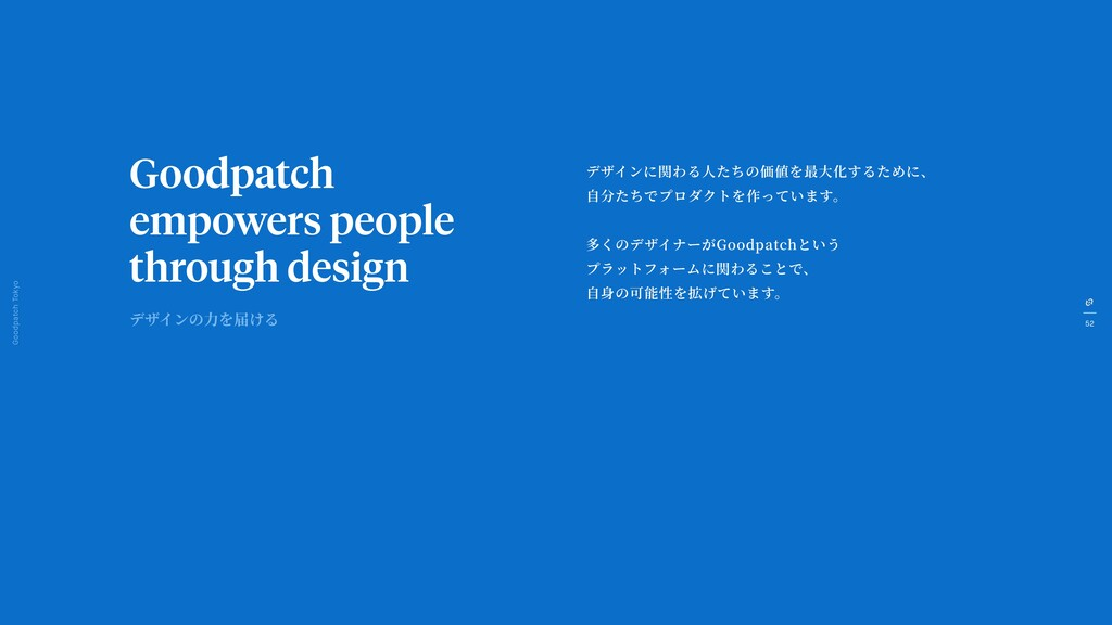 52 Goodpatch Tokyo Goodpatch empowers people th...