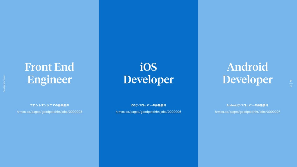 Front End Engineer 87 Goodpatch Tokyo iOS Devel...