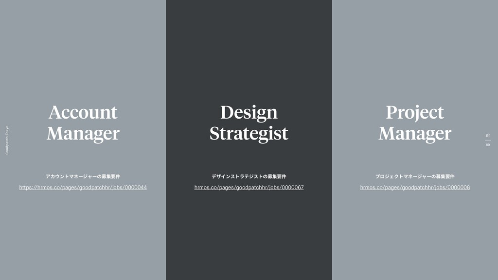 Account Manager 89 Goodpatch Tokyo Design Strat...