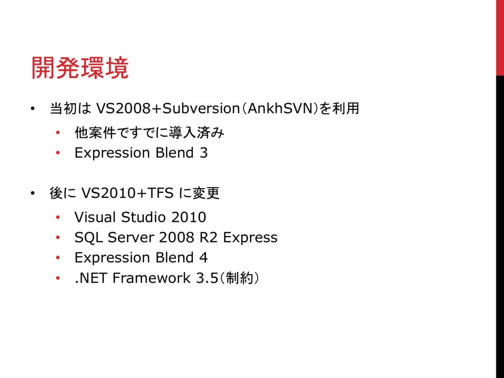 開発環境 • 当初は VS2008+Subversion(AnkhSVN)を利用 • 他案件で...