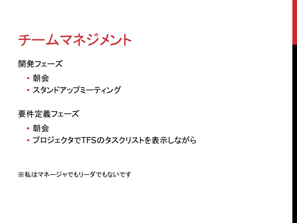 チームマネジメント 開発フェーズ • 朝会 • スタンドアップミーティング 要件定義フェーズ ...