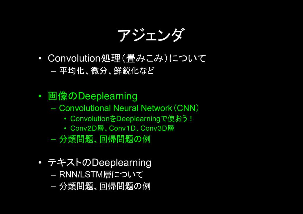 アジェンダ • Convolution処理(畳みこみ)について – 平均化、微分、鮮鋭化など ...