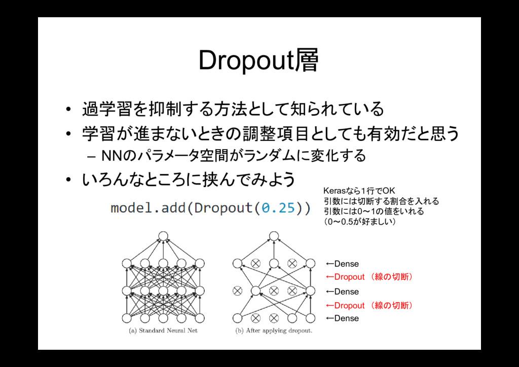 Dropout層 • 過学習を抑制する方法として知られている • 学習が進まないときの調整項目...
