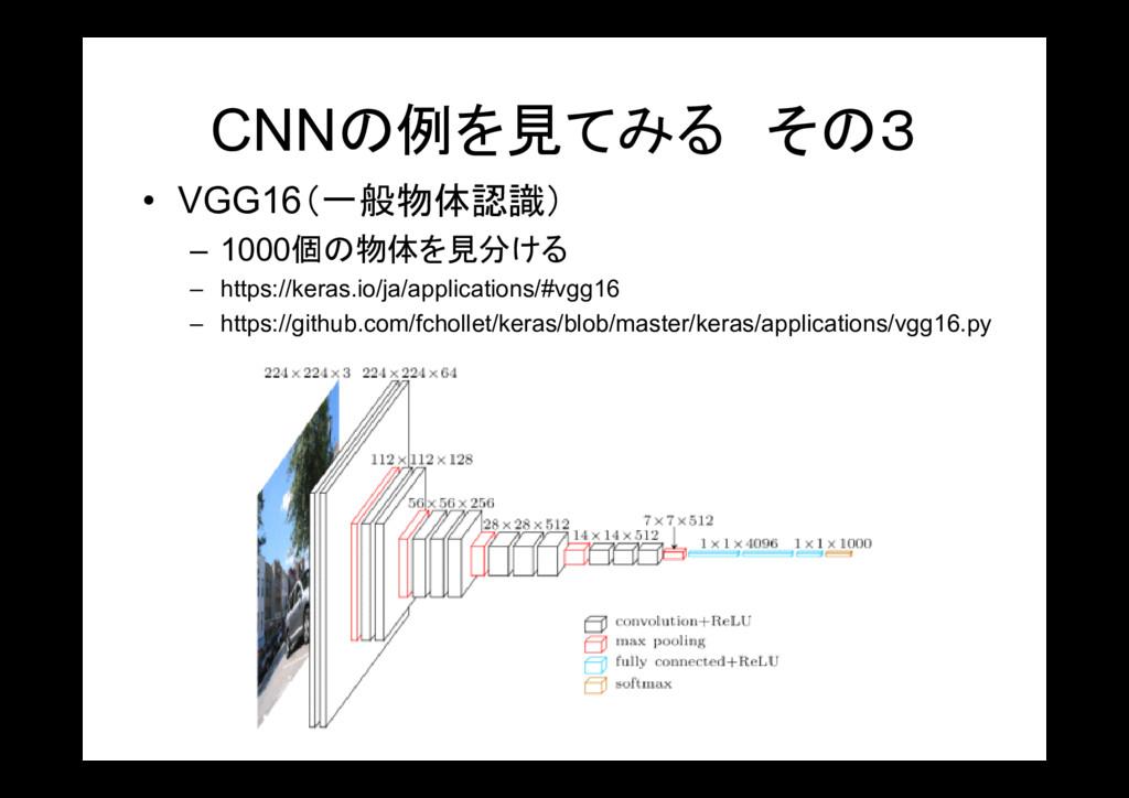 CNNの例を見てみる その3 • VGG16(一般物体認識) – 1000個の物体を見分ける ...