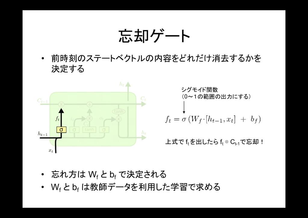 忘却ゲート • 忘れ方は Wf と bf で決定される • Wf と bf は教師データを利用...