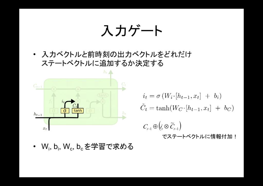 でステートベクトルに情報付加! 入力ゲート • 入力ベクトルと前時刻の出力ベクトルをどれだけ ...