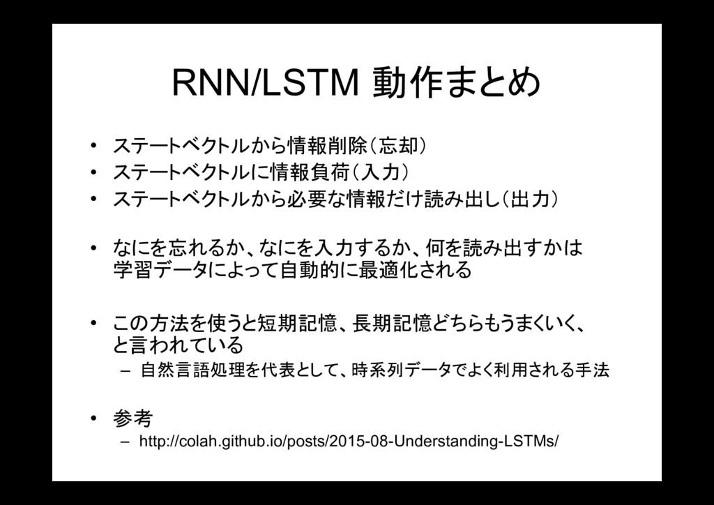RNN/LSTM 動作まとめ • ステートベクトルから情報削除(忘却) • ステートベクトルに...