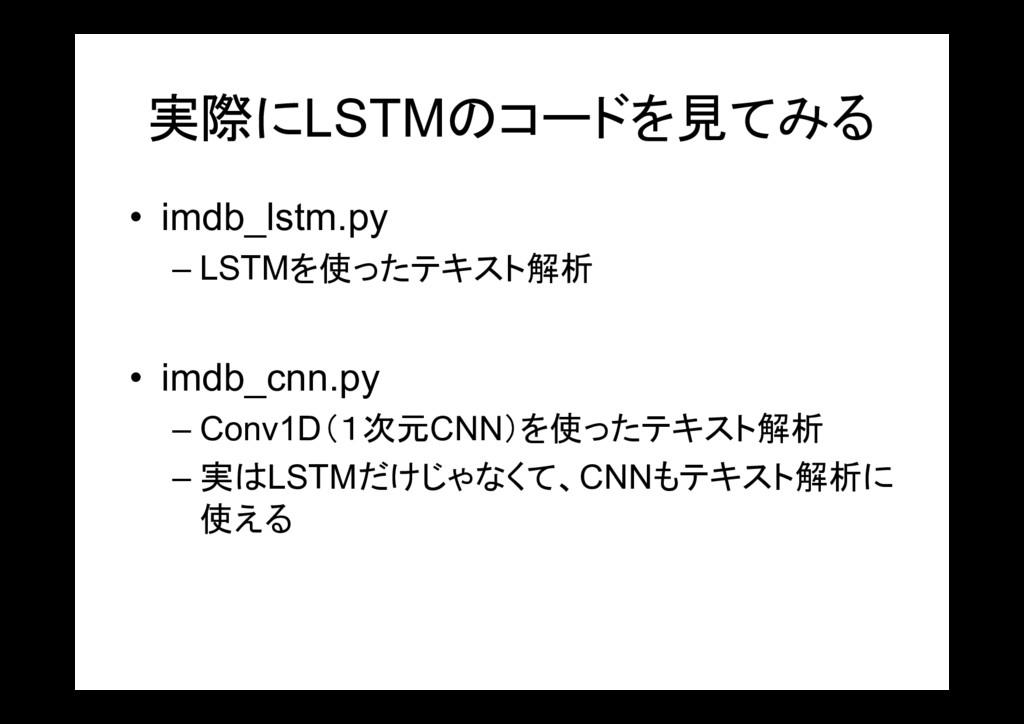実際にLSTMのコードを見てみる • imdb_lstm.py – LSTMを使ったテキスト解...