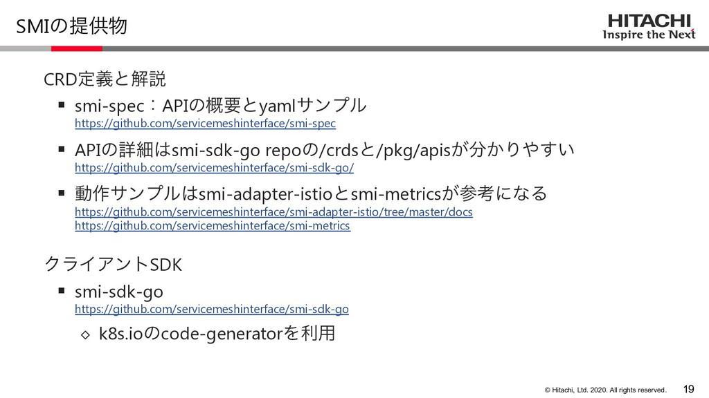 © Hitachi, Ltd. 2020. All rights reserved. SMIͷ...
