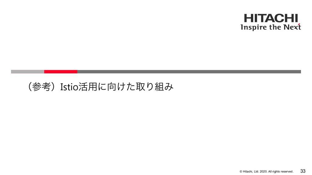© Hitachi, Ltd. 2020. All rights reserved. ʢߟʣ...