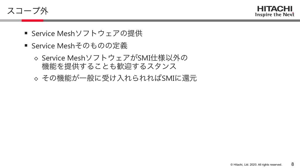 © Hitachi, Ltd. 2020. All rights reserved. είʔϓ...