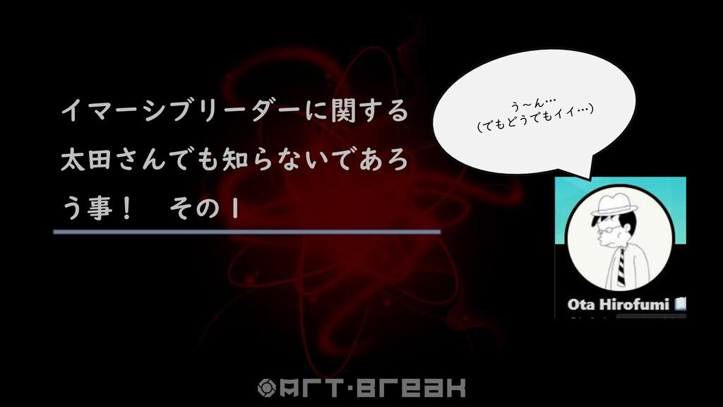 イマーシブリーダーに関する 太田さんでも知らないであろ う事! その1