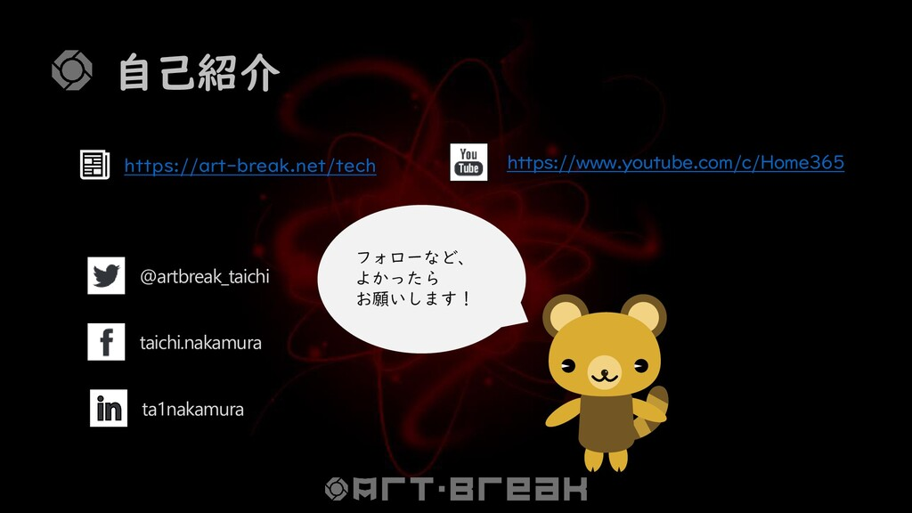 自己紹介 https://art-break.net/tech ta1nakamura @ar...