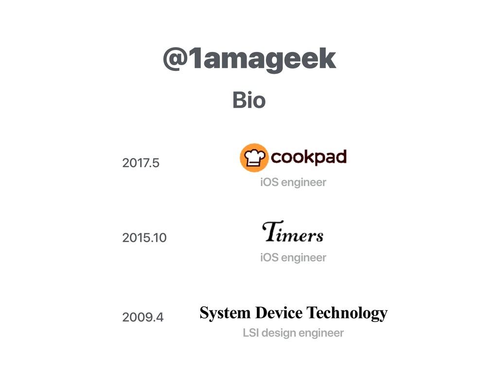 System Device Technology LSI design engineer iO...