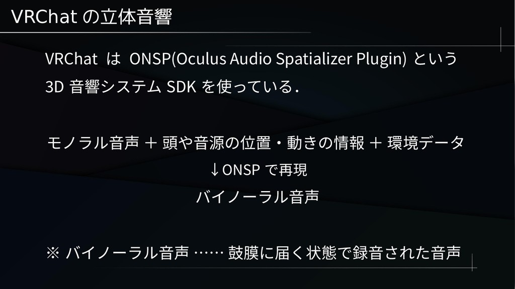 VRChat の立体音響 VRChat は ONSP(Oculus Audio Spatial...