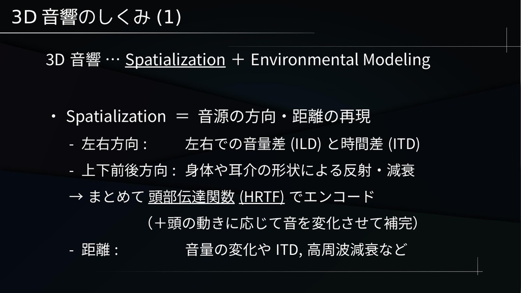 3D 音響のしくみ (1) 3D 音響 … Spatialization + Environm...