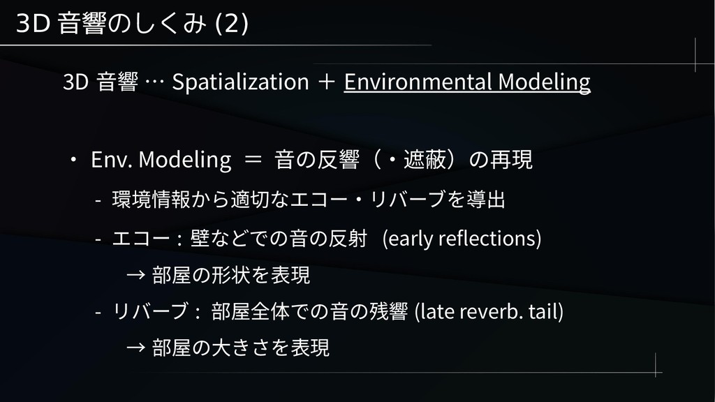 3D 音響のしくみ (2) 3D 音響 … Spatialization + Environm...