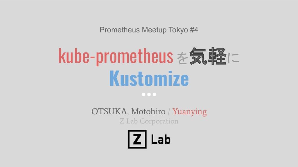 kube-prometheus を気軽に Kustomize OTSUKA, Motohiro...