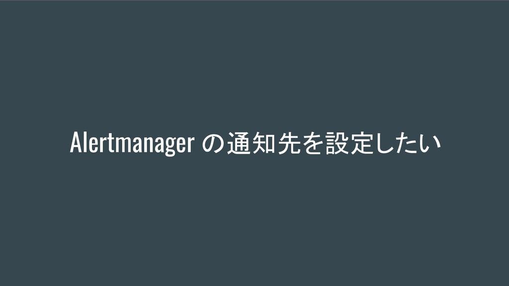 Alertmanager の通知先を設定したい