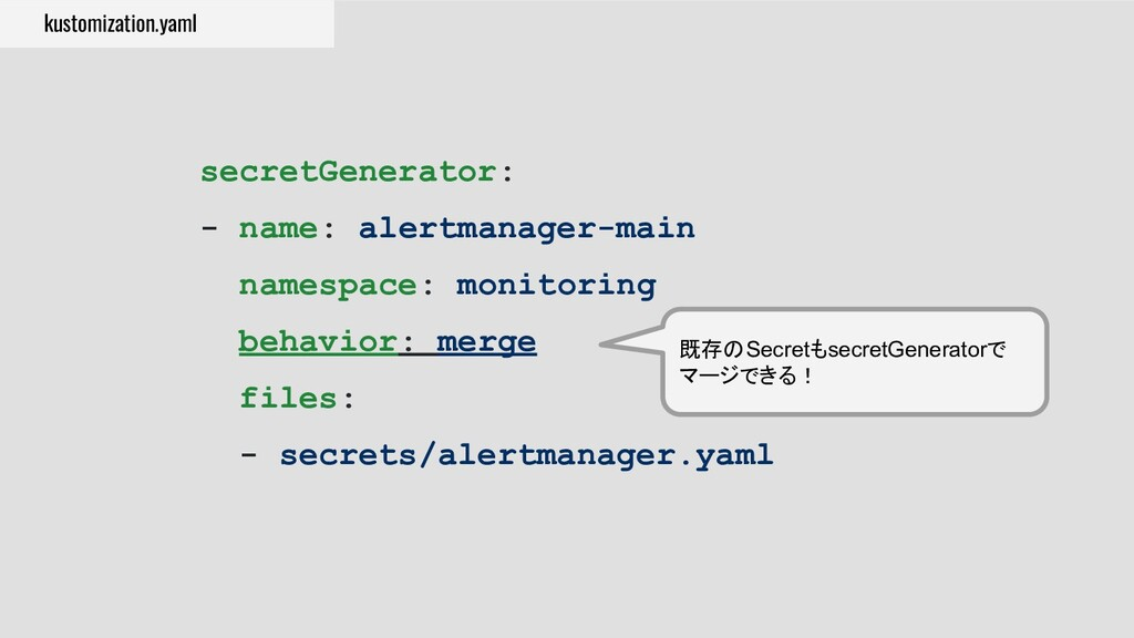 secretGenerator: - name: alertmanager-main name...