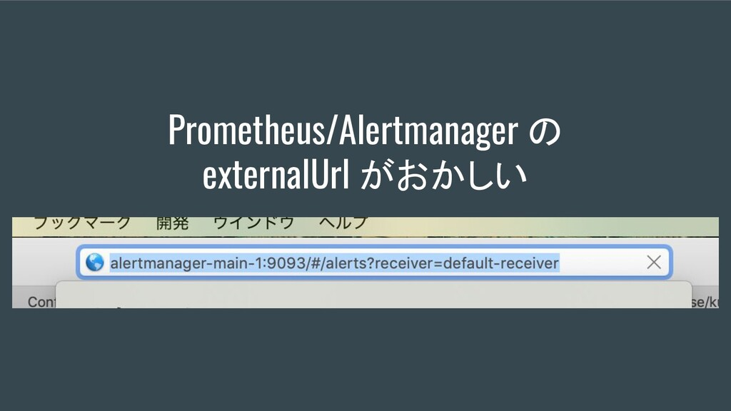 Prometheus/Alertmanager の externalUrl がおかしい