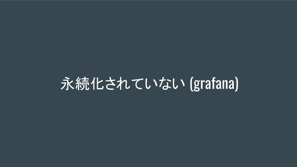 永続化されていない (grafana)