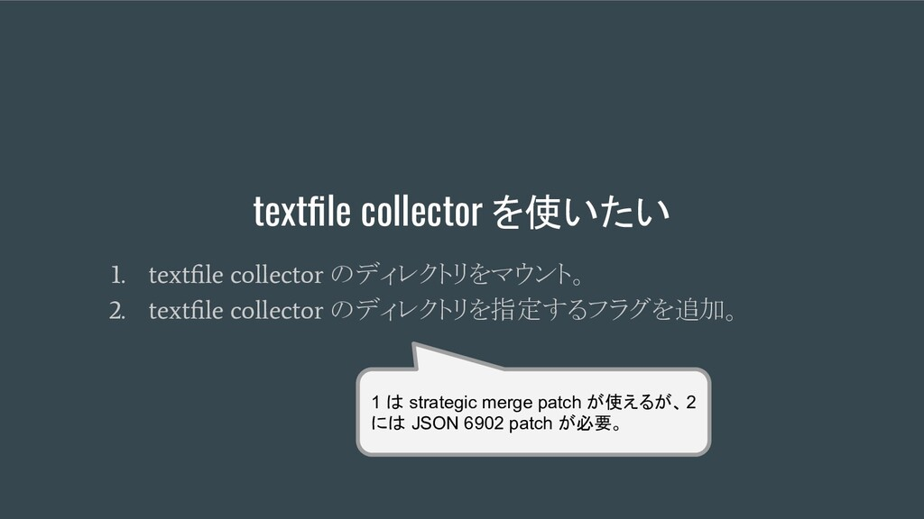 textfile collector を使いたい 1. textfile collector のデ...
