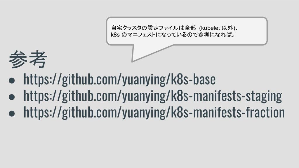 参考 ● https://github.com/yuanying/k8s-base ● htt...