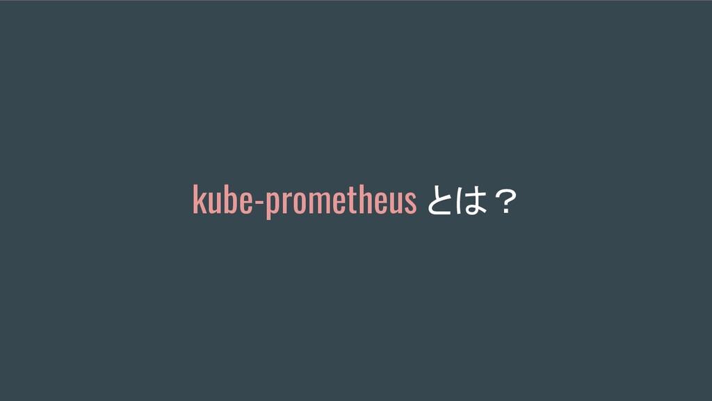 kube-prometheus とは?