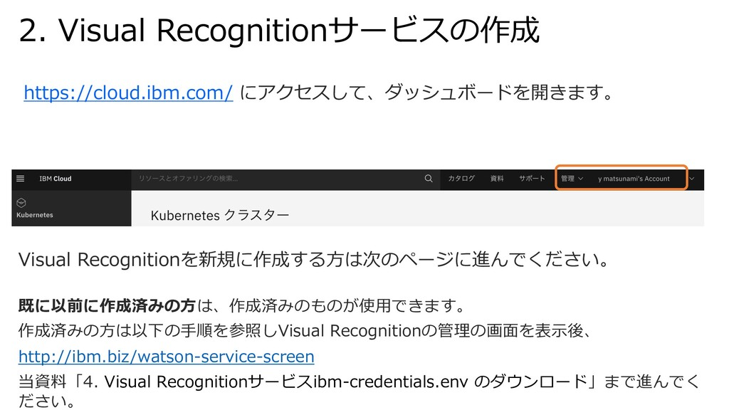 2. Visual Recognitionサービスの作成 Visual Recognition...
