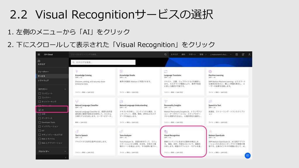 2.2 Visual Recognitionサービスの選択 1. 左側のメニューから「AI」を...