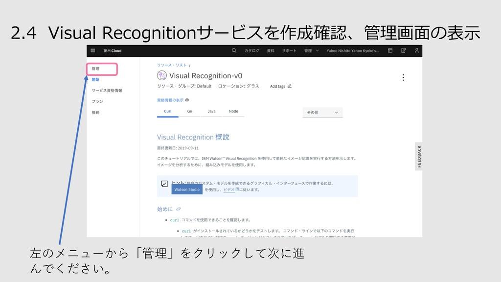 2.4 Visual Recognitionサービスを作成確認、管理画⾯の表⽰ 左のメニューか...