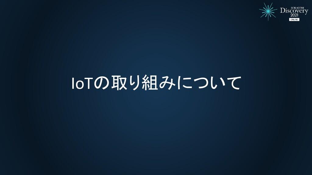IoTの取り組みについて