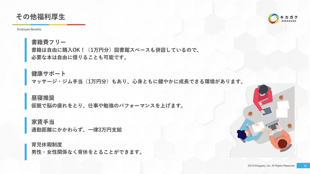 2019 Kikagaku, Inc. All Rights Reserved その他福利厚生...