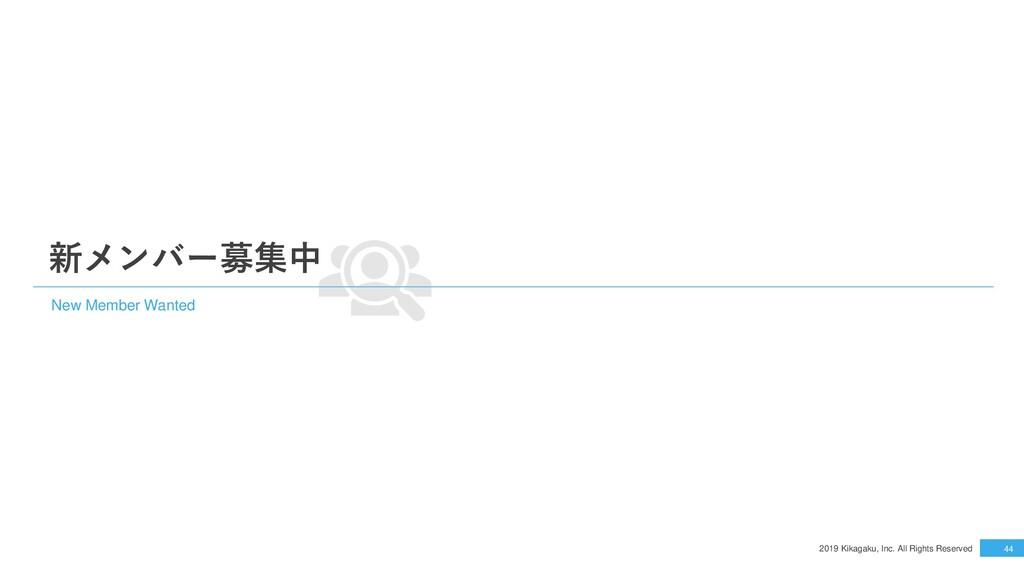 2019 Kikagaku, Inc. All Rights Reserved 44 新メンバ...