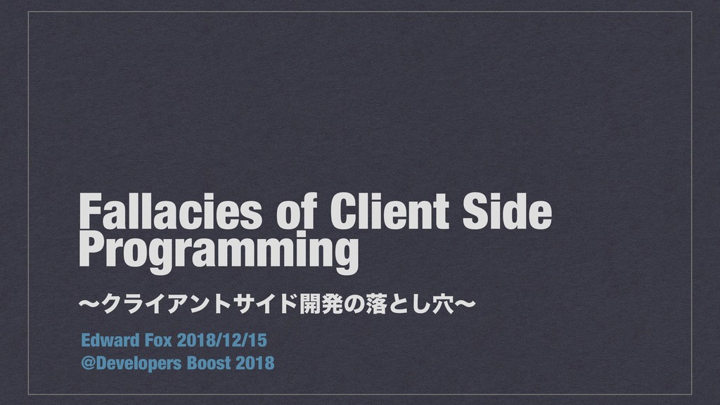 Fallacies of Client Side Programming ʙΫϥΠΞϯταΠυ...