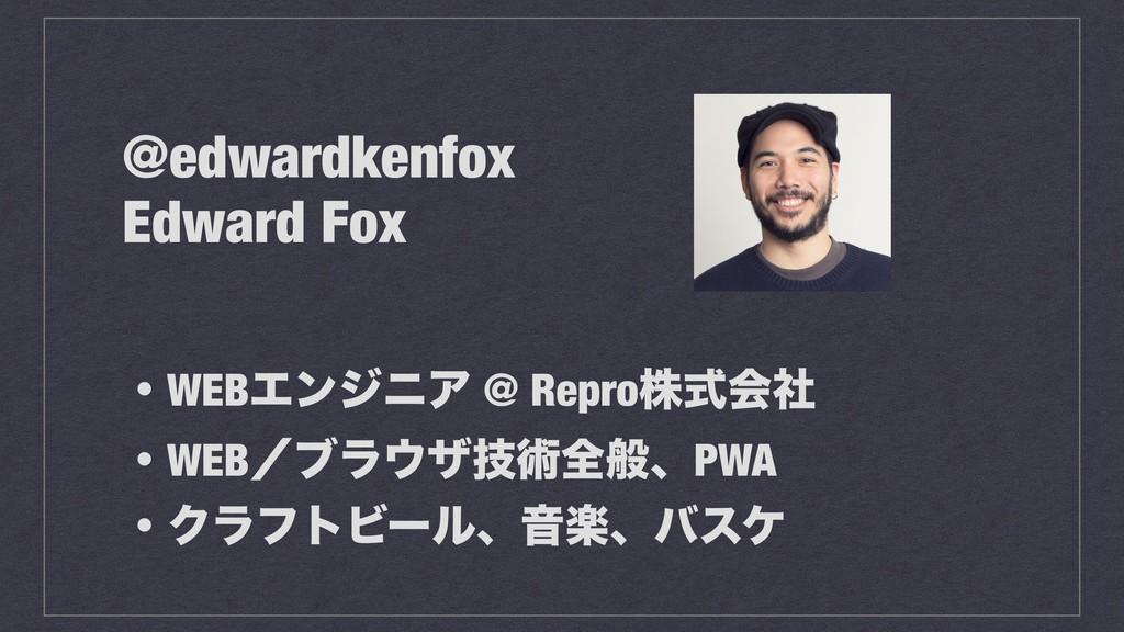 @edwardkenfox Edward Fox ɾWEBΤϯδχΞ @ Reproגࣜձࣾ ...