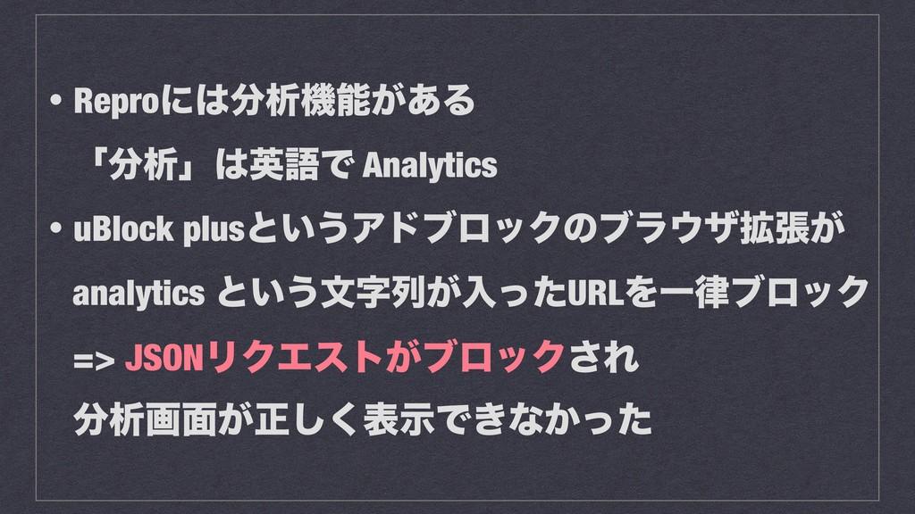 ɾReproʹੳػ͕͋Δ ʮੳʯӳޠͰ Analytics ɾuBlock plus...