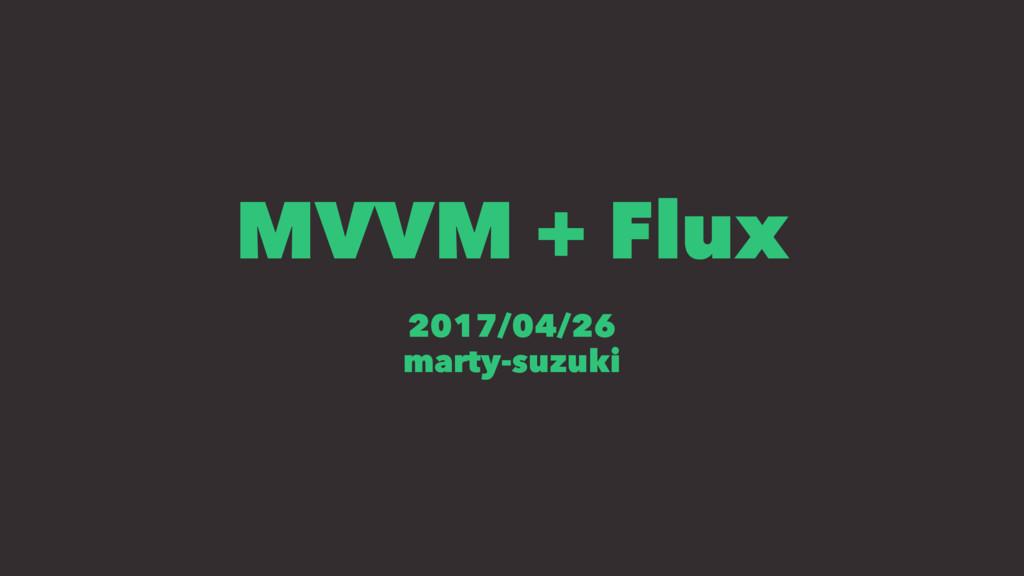 MVVM + Flux 2017/04/26 marty-suzuki