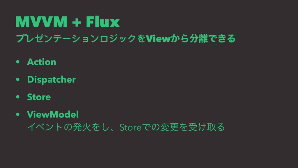 MVVM + Flux ϓꙎ ϹωЀϓЄτϴЀϺυϐμΨView͔ΒͰ͖Δ • Actio...